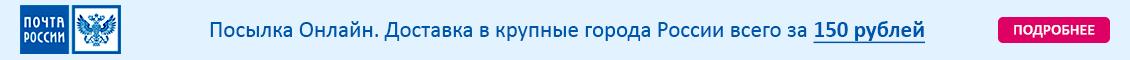 """Услуга """"Посылка Онлайн"""""""