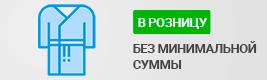 Продаем в розницу