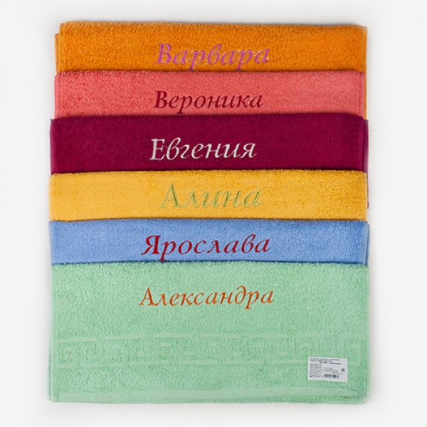 """Полотенце с вышивкой """"Имена"""""""