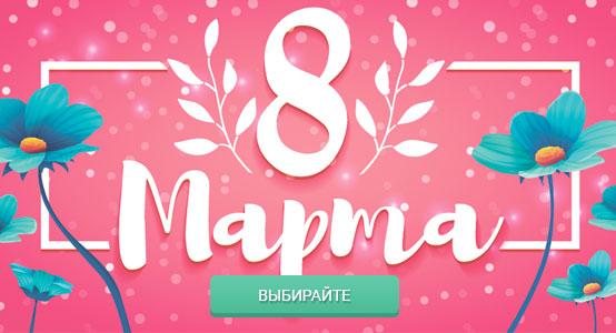 Товары в подарок женщинам на 8 марта
